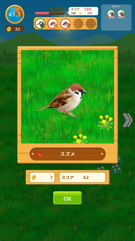 鳥コンボ! スキル