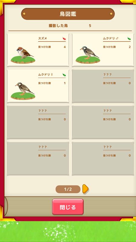 鳥コンボ! 図鑑